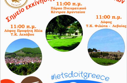 """Ο Δήμος Αμυνταίου συμμετέχει στην Πανελλαδική Περιβαλλοντική Δράση """"LET'S DO IT GREECE"""""""