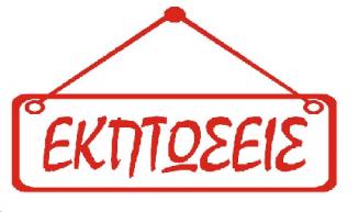Λίστα επιχειρήσεων που πραγματοποιούν εκπτώσεις στα μέλη του Συλλόγου Τρίτεκνων Φλώρινας