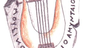 Άρχισε η περίοδος υποβολής αιτήσεων για την εγγραφή των μαθητών στο μουσικό σχολείο Αμυνταίου