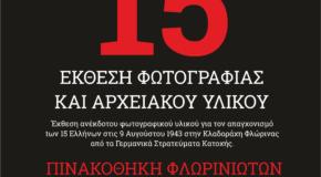 «MNHMH 15» – Έκθεση ανέκδοτου φωτογραφικού υλικού για τον απαγχονισμό των 15 Ελλήνων της Κλαδοράχης στις 9 Αυγούστου 1943