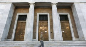Από σήμερα οι αιτήσεις για την Τράπεζα της Ελλάδος