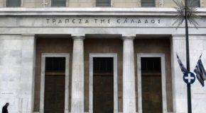 Εκδόθηκε η προκήρυξη για την Τράπεζα της Ελλάδος