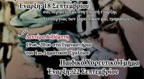 Γιορτή έναρξης λειτουργίας των χορευτικών τμημάτων του Λυκείου Ελληνίδων Φλώρινας