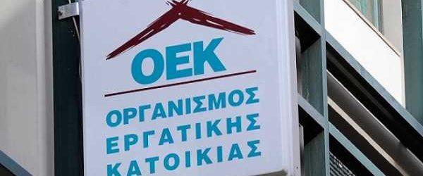 Ρύθμιση οφειλών δικαιούχων εργατικής κατοικίας στους οικισμούς του τ.ΟΕΚ.