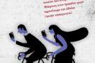 Έναρξη Τμήματος Λέσχης Ανάγνωσης του Λυκείου Ελληνίδων Φλώρινας