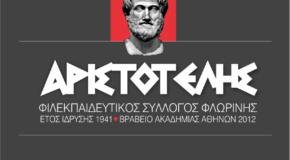 Συγκροτήθηκε σε σώμα το νέο Διοικητικό Συμβούλιο του Φ.Σ.Φ. «Ο Αριστοτέλης»