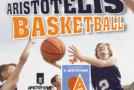 Δραστηριότητα τμημάτων καλαθοσφαίρισης του «Αριστοτέλη»