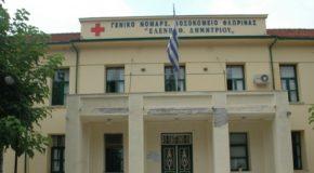 Προσλήψεις στο Γενικό Νοσοκομείο Φλώρινας