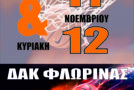Αγώνες Μπάσκετ των τμημάτων του Φ.Σ.Φ. «Ο Αριστοτέλης»