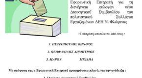 Εκλέχτηκε 3μελής Εφορευτική Επιτροπή για τη διενέργεια εκλογών νέου Δ. Σ. του Π. Σ. Εργαζομένων ΔΕΗ Ν. Φλώρινας
