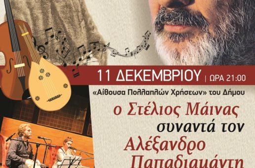 Ο ηθοποιός  ΣΤΕΛΙΟΣ ΜΑΪΝΑΣ συναντά τον  ΑΛΕΞΑΝΔΡΟ ΠΑΠΑΔΙΑΜΑΝΤΗ