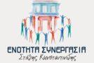Συνέντευξη τύπου επικεφαλής της Δημοτικής Παράταξης Ενότητα-Συνεργασία κ. Στάθης Κωνσταντινίδη