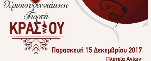 3η χριστουγεννιάτικη γιορτή κρασιού