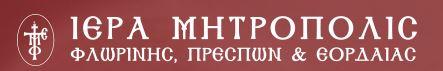 Περὶ «Μακεδονικῆς Ἐκκλησίας….»(!)  καὶ ἄλλων «δαιμονίων»